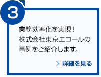 業務効率化を実現!株式会社東京エコールの事例をご紹介します。