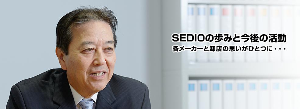 SEDIOの歩みと今後の活動
